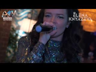 Елена Князева - Не одета (LIVE Концерт в Grebeshok rest)