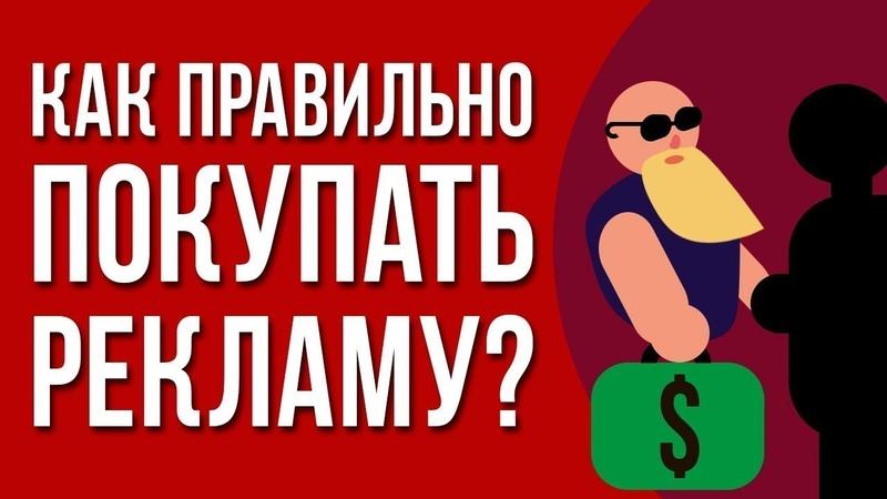 Как покупать рекламу у блоггеров Реклама у блоггеров youtube Стоимость рекламы у блоггеров ютуб