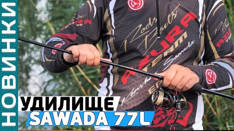 Спиннинговое удилище Azura Sawada 77L 2 32м 1 11г Обзор спиннинга