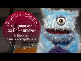 """""""Паровозик из Ромашково"""" - """"Сказочная колыбель"""""""