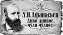 Афанасьев Александр Николаевич Диво дивное чудо чудное АУДИОКНИГИ ОНЛАЙН Слушать