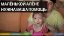 Спасти Алёну Пожидаеву: ребенку из Ногинска нужен курс реабилитации за 250 тысяч