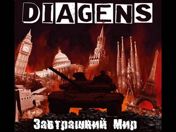 Diagens Умирающая Планета Dying Planet