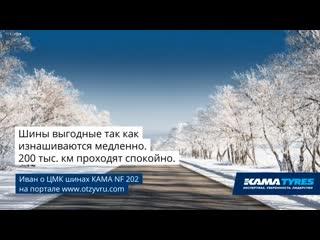 Отзыв о грузовых ЦМК шинах КАМА NF 202
