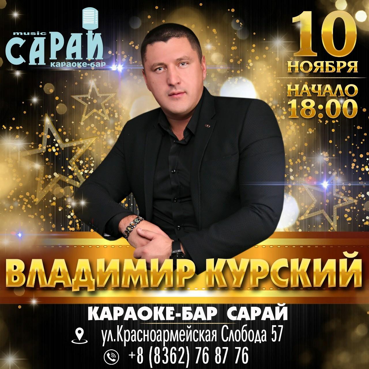 Караоке-бар «Сарай» - Вконтакте