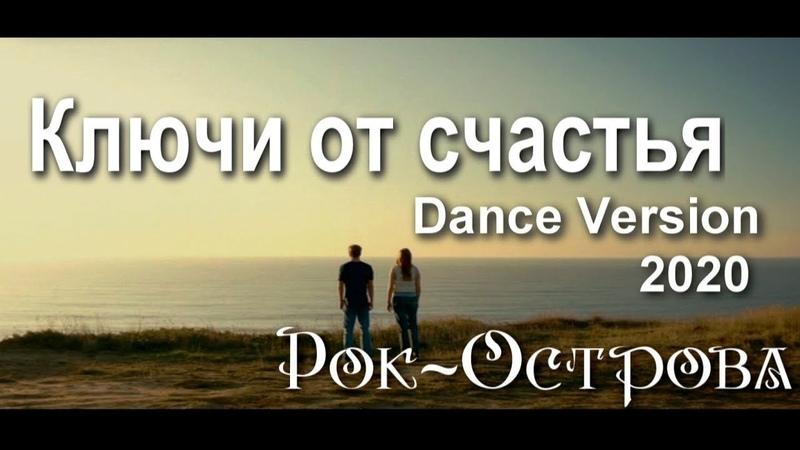 Рок-Острова - Ключи от счастья (Dance Version 2020)