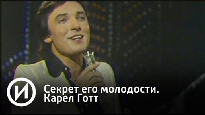 Секрет его молодости Карел Готт Телеканал История