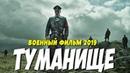 Фильм 2019 порвал радистов!! ТУМАНИЩЕ Русские военные фильмы 2019 новинки HD 1080P