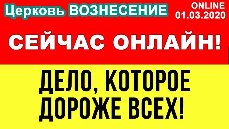 И дело имеет надежду - Казеко А.Л. / Вечернее Богослужение 05.04.2020