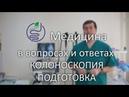 Колоноскопия Правильная подготовка к колоноскопии и насколько это важно