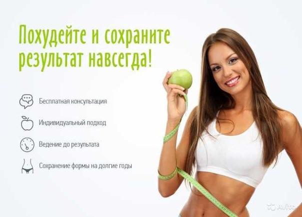 Онлайн клубы для похудения