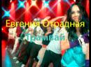 Евгения Отрадная - Трамвай (с субтитрами)