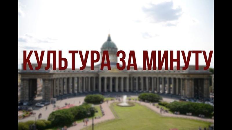 КАЗАНСКИЙ СОБОР - КУЛЬТУРА ЗА МИНУТУ