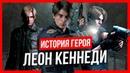История героя: Леон Кеннеди (Resident Evil)