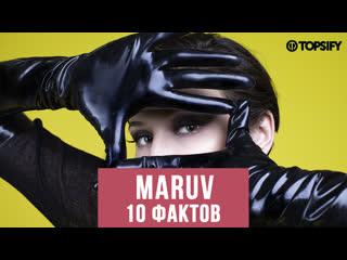 10 фактов о MARUV: правда или ложь   #ГероиTopsify