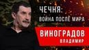 Чечня война после мира Виноградов как я поехал в Чечню