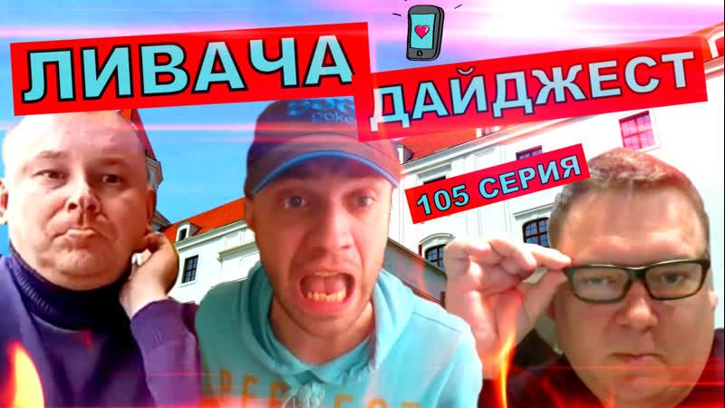 ЛИВАЧА ДАЙДЖЕСТ(105 серия)
