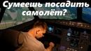 Может ли пассажир посадить самолёт Технобайки Амперки