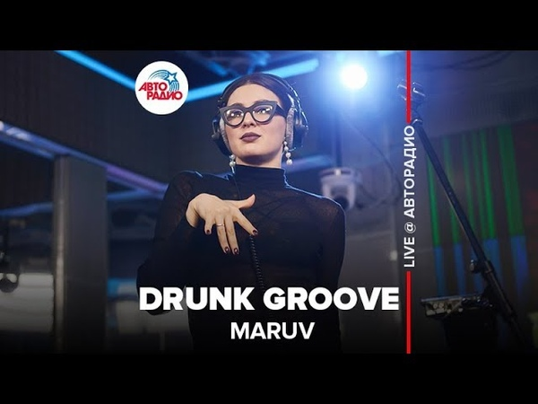 🅰️ MARUV Drunk Groove LIVE @ Авторадио