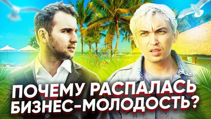 Пётр Осипов о Дашкиеве, алкоголе и распаде бизнес молодости | Стройка на Бали начинается |