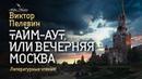 Виктор Пелевин. Тайм аут, или Вечерняя Москва. Аудиокнига