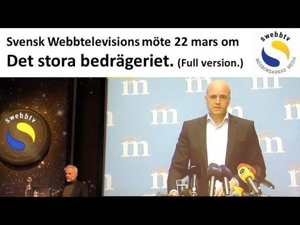 Full version av Svensk Webbtelevisions föredrag om Det stora bedrägeriet den 22 mars