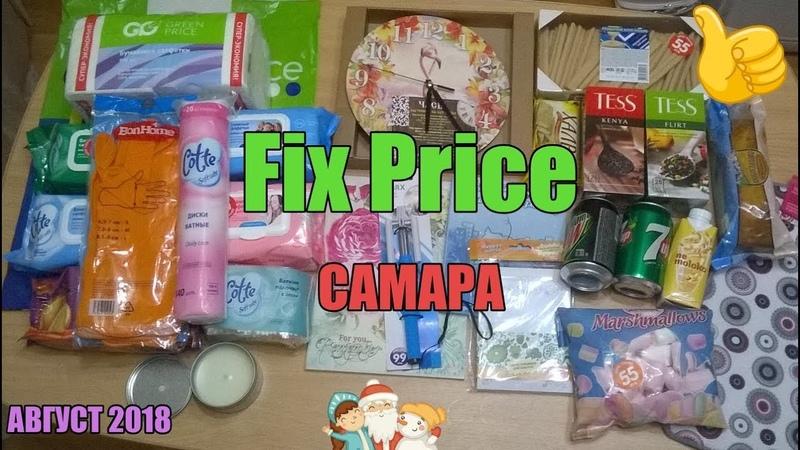 71 САМАРА I Fix Price I Фикс Прайс I АВГУСТ I Обзор закупки