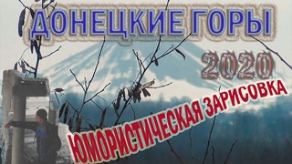 ДОНЕЦКИЕ ГОРЫ 2020. ПОПЫТКА ПОДНЯТЬСЯ НА ВЕРШИНУ!