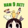 Любители аниме и японской культуры (Киров)