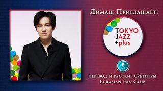 """Димаш приглашает всех на """"Tokyo Jazz Plus"""". Dimash invites everyone to the """"Tokyo Jazz Plus"""""""