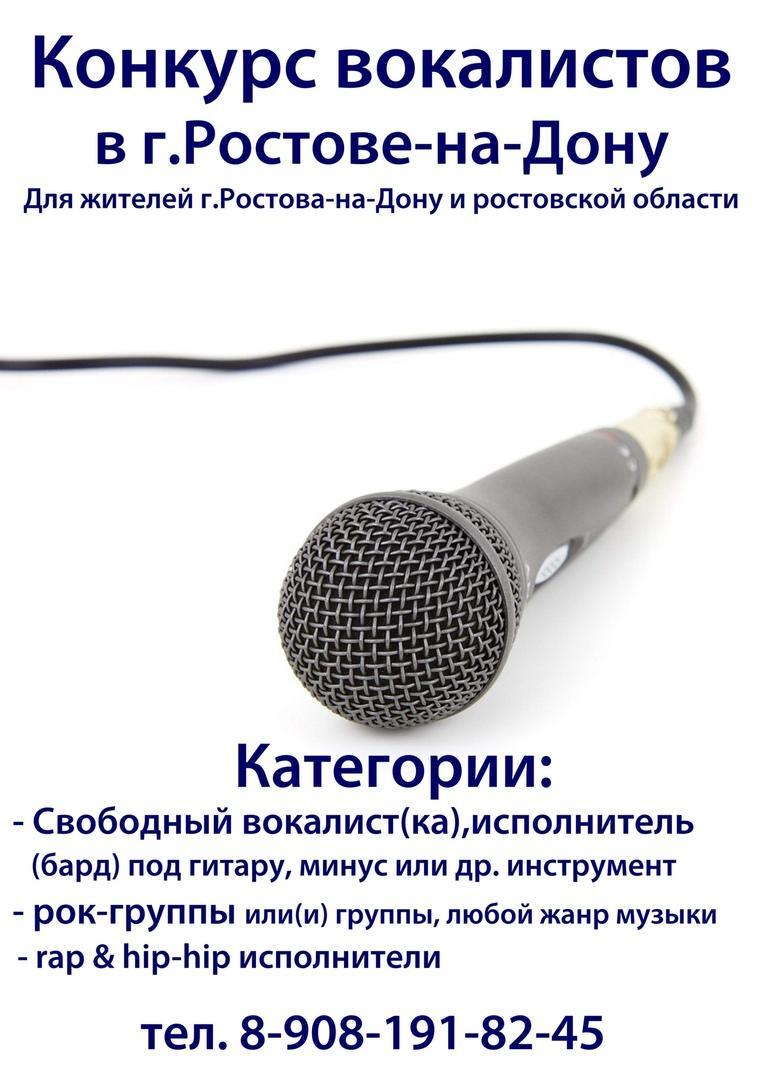 Афиша Ростов-на-Дону Конкурс вокалистов в Ростове-на-Дону