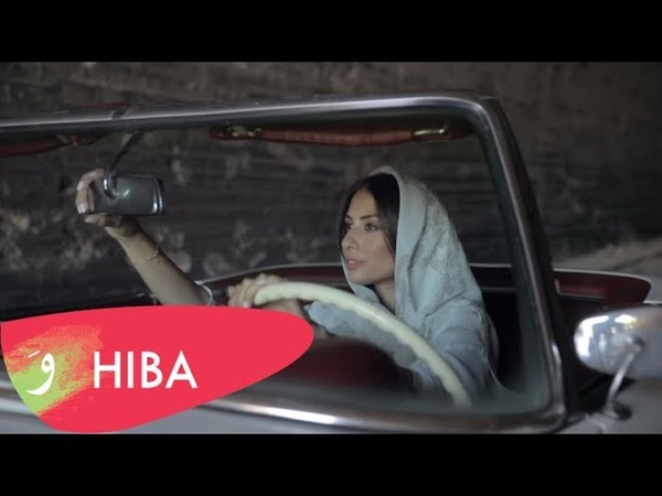 Hiba Tawaji - Min Elli Byekhtar (KSA Women Driving ban lift / Video Version) - مين اللي بيختار