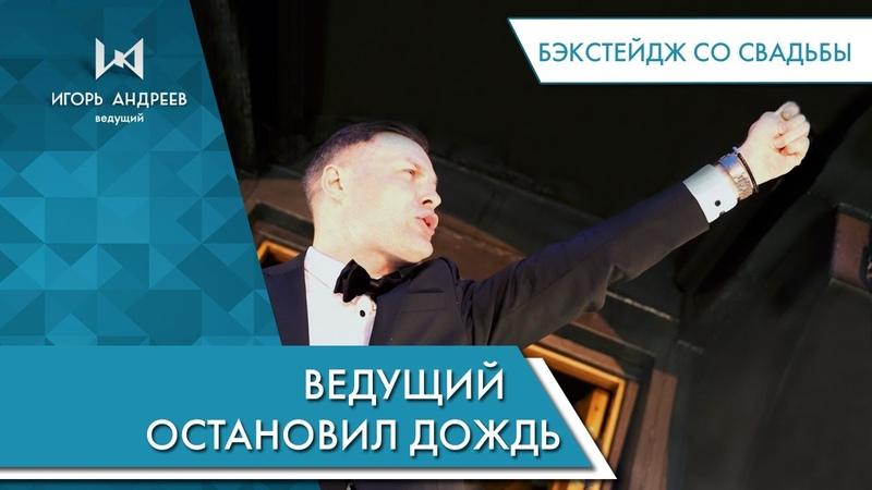 Ведущий Игорь Андреев на свадьбе остановил дождь Бэкстейдж со свадьбы