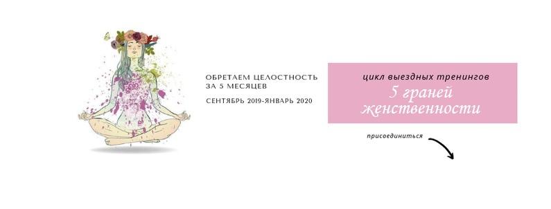 """Афиша Нижний Новгород Цикл тренингов """"5 граней женственности"""""""