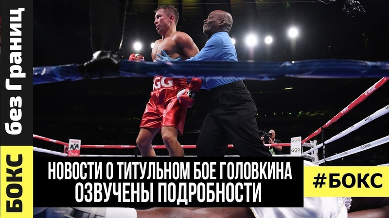 Появились Новости о Титульном Бое Головкина | GGG в Выигрыше - Озвучены Подробности | Новости Бокса