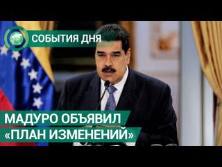 Мадуро объявил план изменений в Венесуэле после попытки госпереворота. События дня. ФАН-ТВ