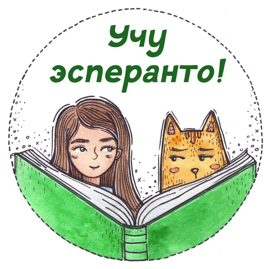 Афиша Ульяновск Эсперанто в «Точке кипения». Экспресс-курс