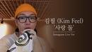 Special Clip 김필 Kim Feel '사랑 둘 Love2 ' Instagram Live Ver