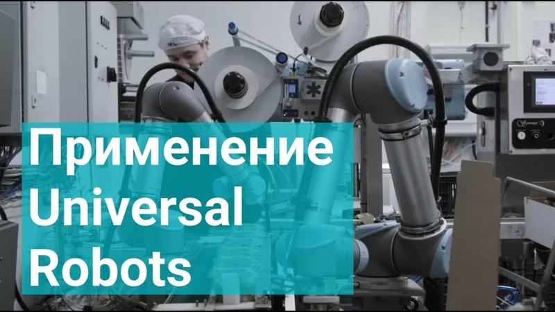 Universal Robots - Коллаборативные роботы Коботы от Генерального дистрибьютера компании TECHNO RED