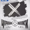 Чёрный Обелиск в Кирове! 24 апреля!