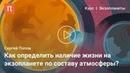 Маркеры жизни на экзопланетах Сергей Попов