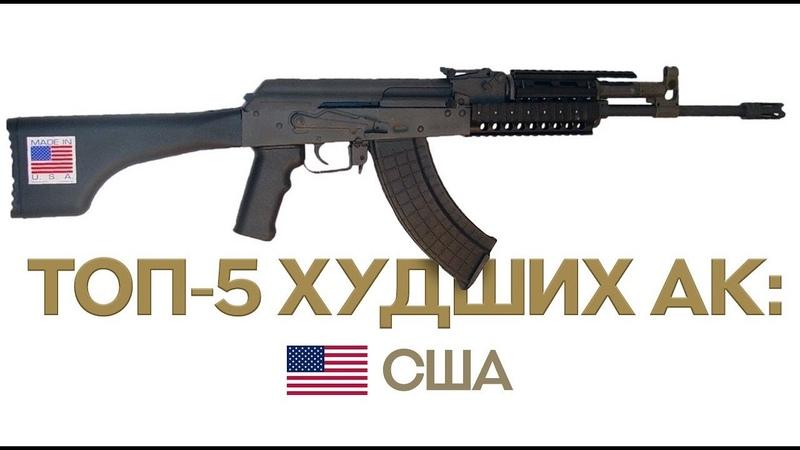 Худшие АК. ТОП-5. 3 место - США.