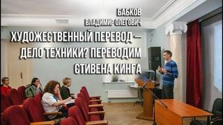 Художественный перевод – дело техники? Переводим Стивена Кинга (Бабков Владимир Олегович)