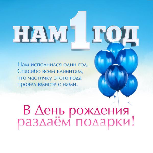 его поздравления с годовщиной открытия фирмы волосах