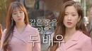 """[그 남자의 기억법] 문가영과 촬영장에서 마주친 배우,둘이 똑같은 옷?! """"왜 50"""
