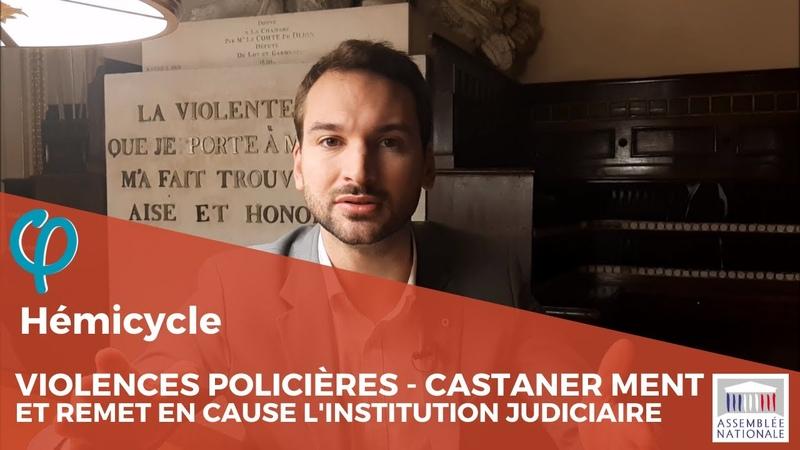 VIOLENCES POLICIÈRES - CASTANER MENT ET REMET EN CAUSE LINSTITUTION JUDICIAIRE