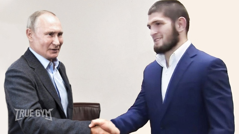 Хабиб разобрал бой против Порье Реакция Путина