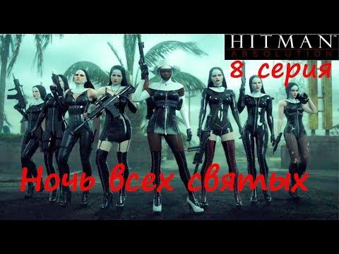 Hitman Absolution прохождение 8 серия Когда святые атакуют Суд и тюрьма