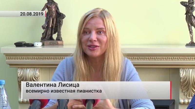 Гастрольный тур в ДНР всемирно известной пианистки Валентины Лисицы Актуально 21 08 19