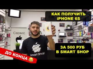 Дарим iPhone 6s от Smart Shop!